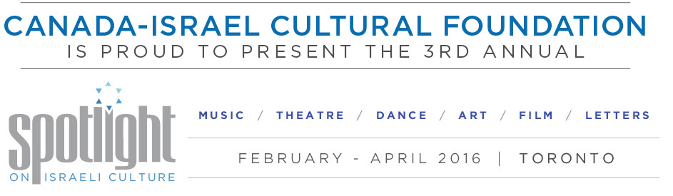 Spotlight on Israeli Culture 2016