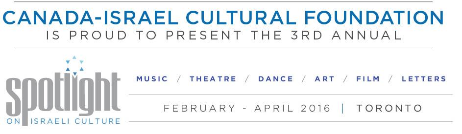 Spotlight on Israeli Culture 2016